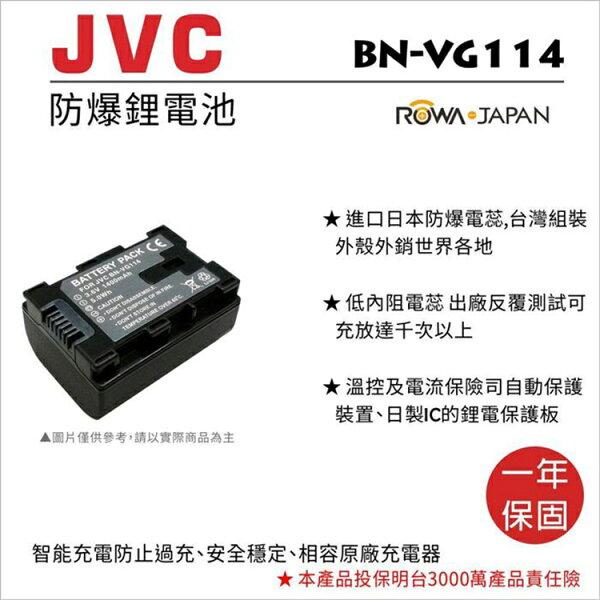 攝彩@樂華FORJvcBN-VG114相機電池鋰電池防爆原廠充電器可充保固一年