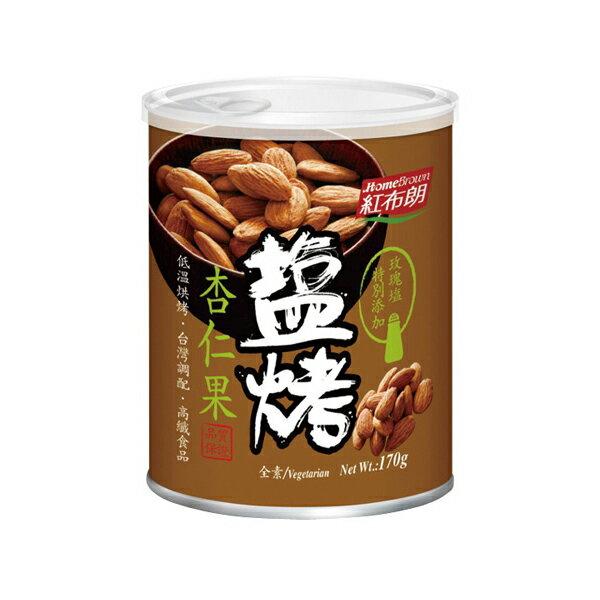 紅布朗鹽烤杏仁果(170g罐)