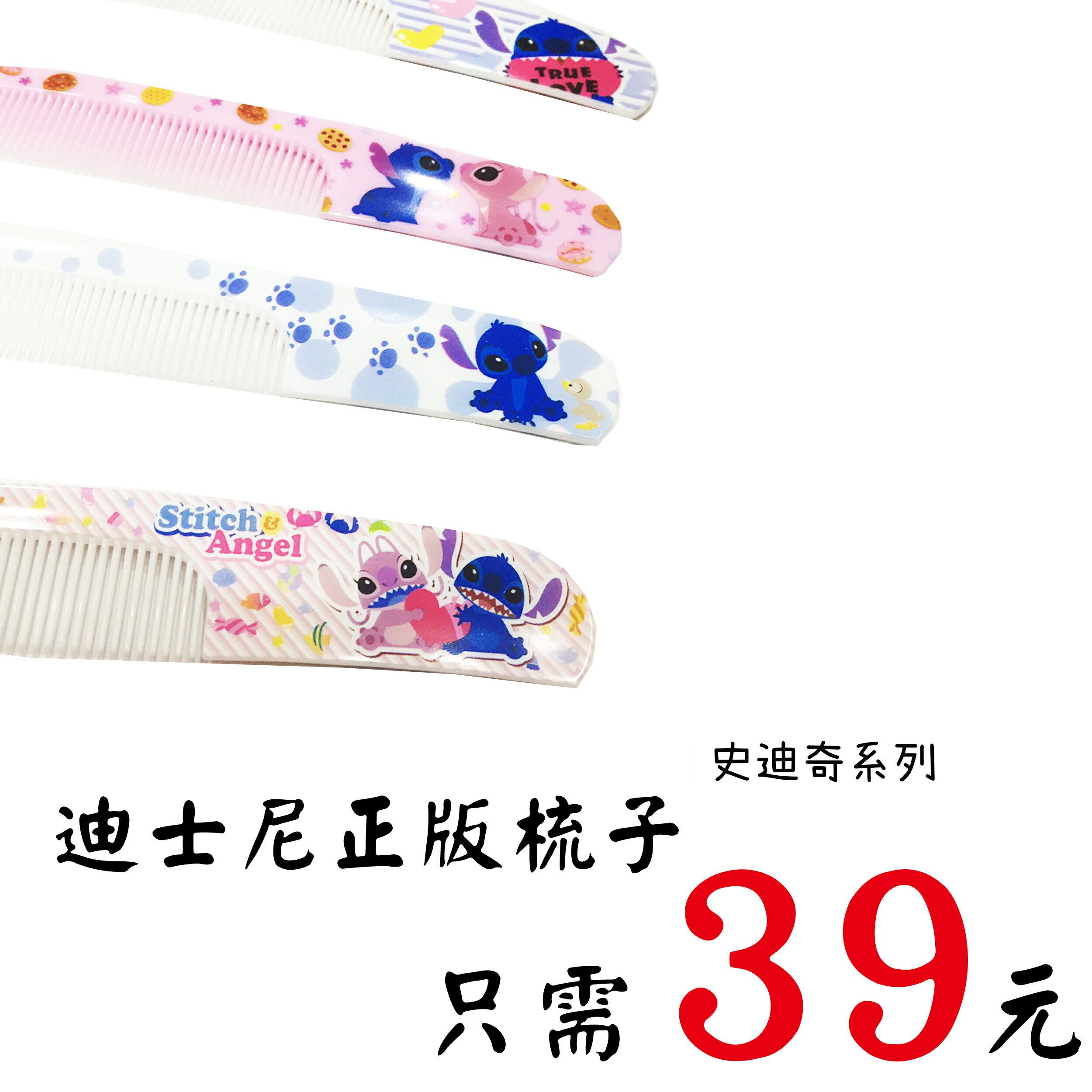 可愛圖案造型扁梳梳子隨身梳-史迪奇款