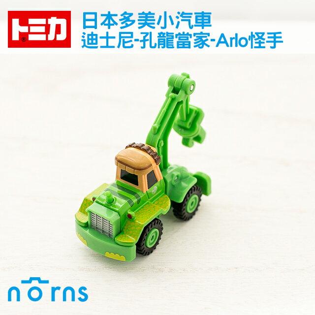 NORNS 【日貨Tomica小汽車(迪士尼-孔龍當家-Arlo怪手)】多美小汽車