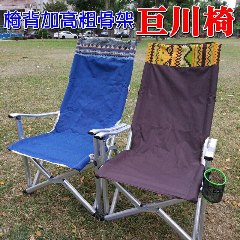 【珍愛頌】A016 鋁合金民族風巨川椅 粗骨架 露營椅 摺疊椅 折疊椅 沙灘椅 大將椅 UNRV 速可搭 非大川椅