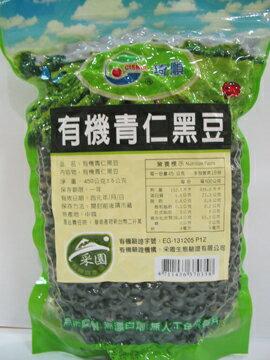 琦順~有機青仁黑豆450公克/包