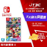 【NS 遊戲】Nintendo 任天堂 Switch 瑪利歐賽車 8 豪華版 中文版-JT3C-3C特惠商品