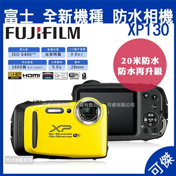 Fujifilm FinePix XP130 20米防水 防摔 防凍 防塵 恆昶公司貨 送皮套+32G卡+副廠電池 免運 可傑