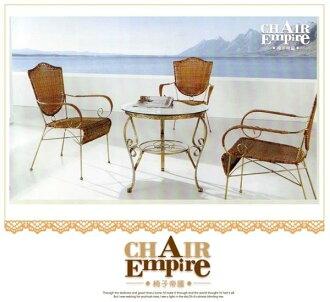 《Chair Empire》『一桌三椅』椅子帝國 南洋風 /戶外休閒桌椅/休閒椅/鍛造椅332+506 陽台桌椅組