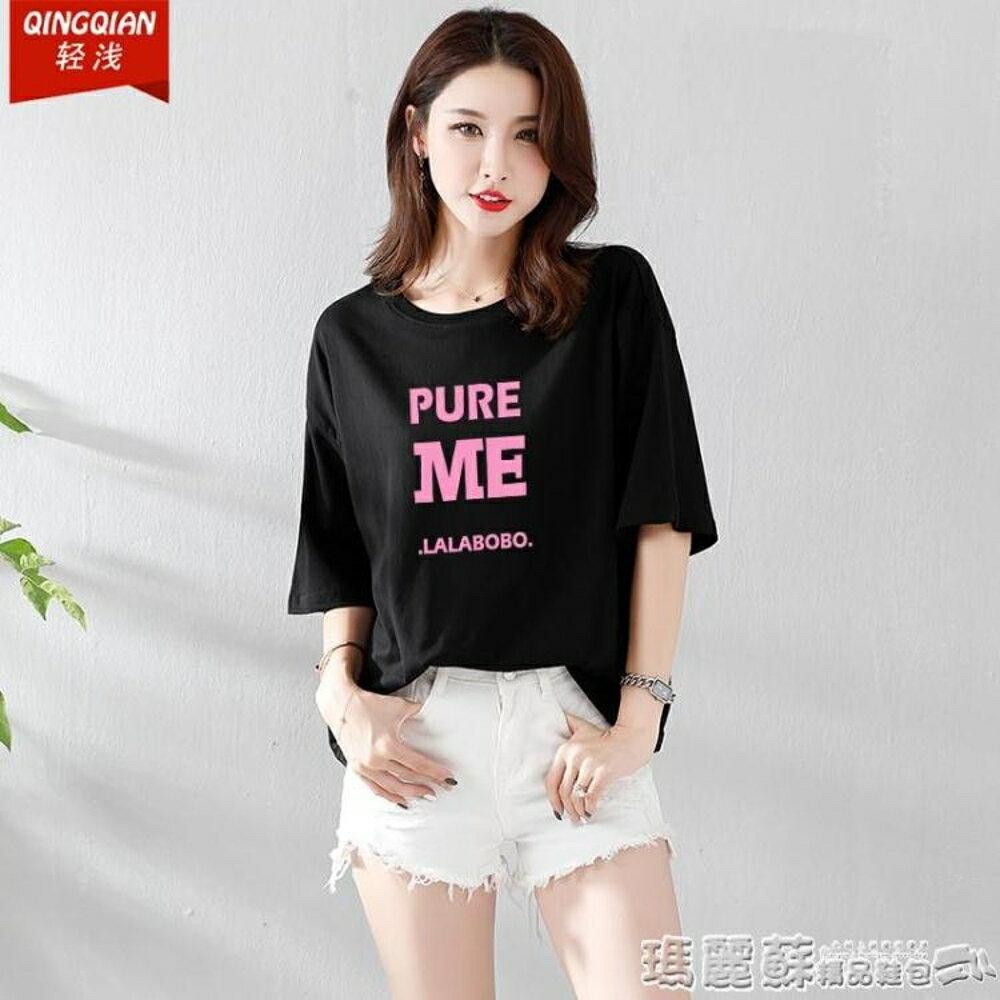 中大尺碼 夏季韓版字母女裝t恤半袖寬鬆休閒黑色短袖t恤衫女款上衣 瑪麗蘇