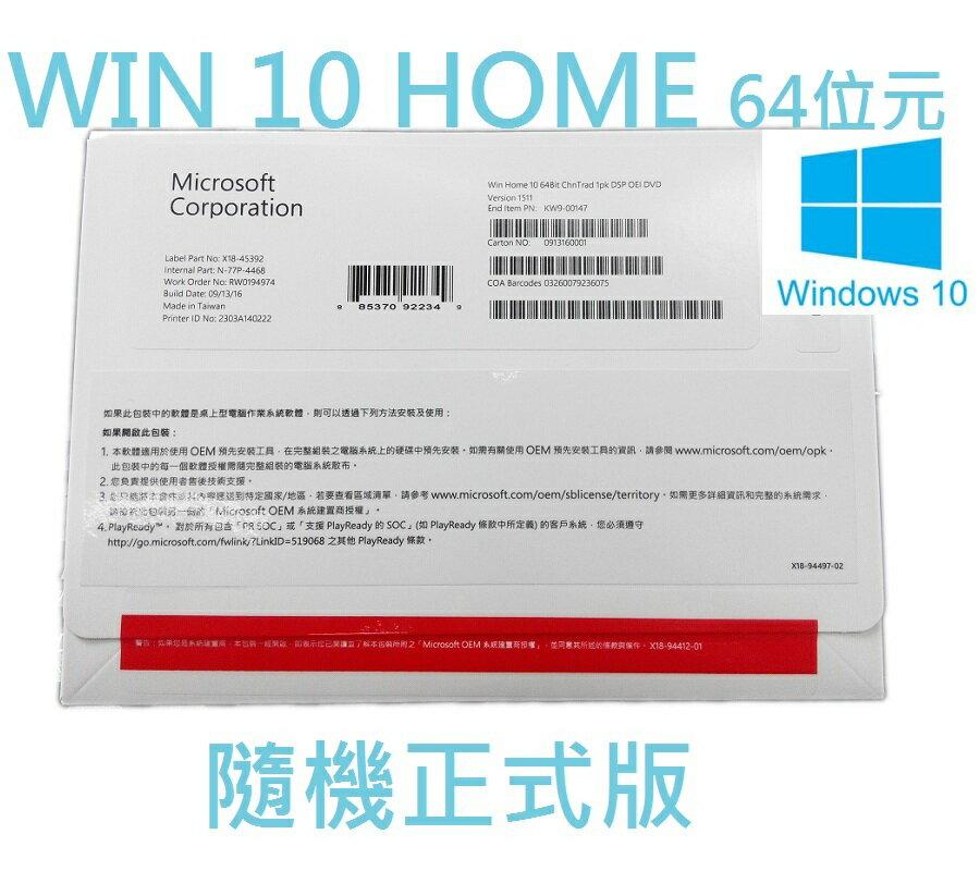 Windows 10 64位元 中文家用隨機版