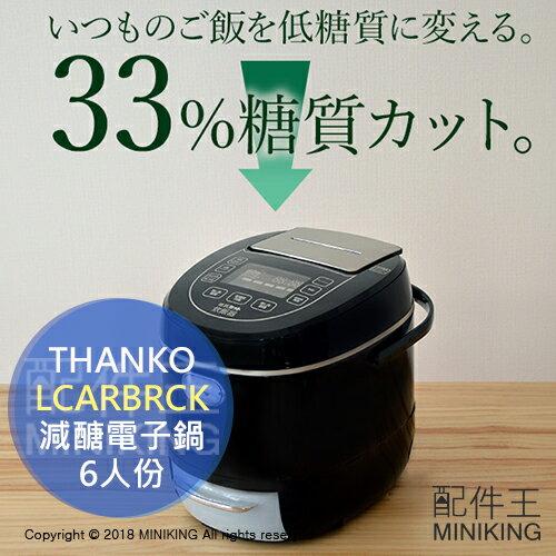 日本代購 空運 THANKO LCARBRCK 減醣 電子鍋 電鍋 33%醣質CUT 低醣飲食 6人份