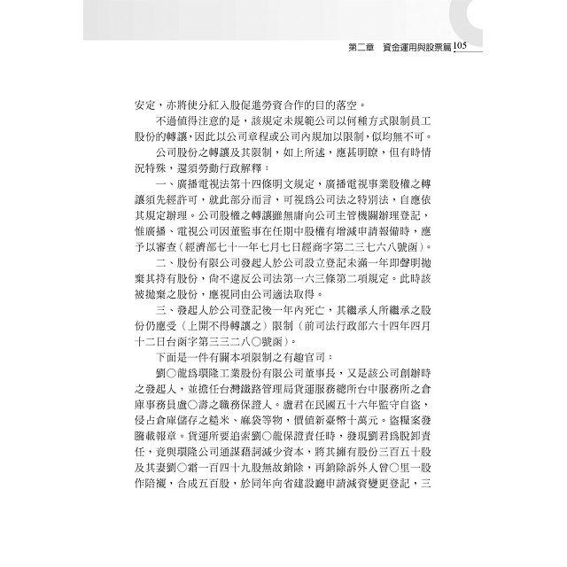 如何開公司—創業者教戰手冊(7版) 9