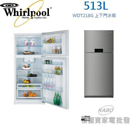 【佳麗寶】-(Whirlpool 惠而浦) 513公升電冰箱 鋼灰色【WDT218G】