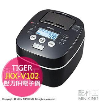 【配件王】日本代購 TIGER 虎牌 JKX-V102 電子鍋 6人份 壓力鍋 IH電子鍋 本土鍋 勝 JKX-V101