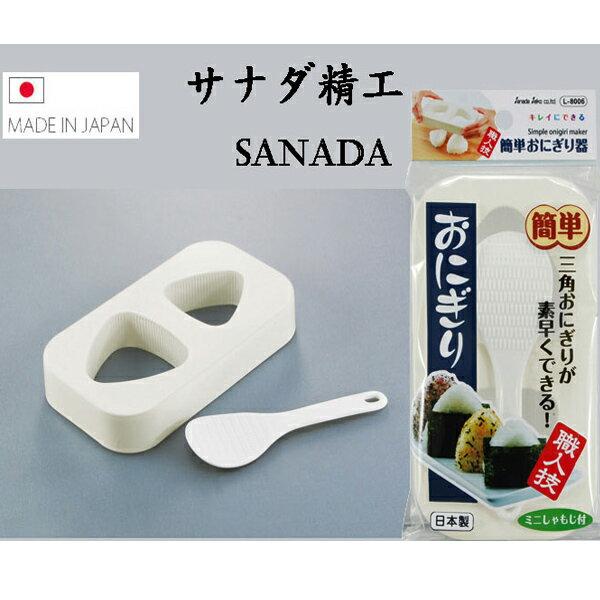 BO雜貨【SV8286】日本製SANADA三角壽司器+飯匙壽司模型可做出大小兩種三角形飯糰