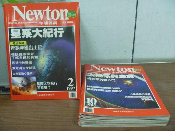 【書寶二手書T2/雜誌期刊_RCX】牛頓_165~173期間_6本合售_東京灣巨大隧道等