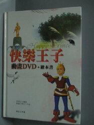 【書寶二手書T5/少年童書_IAK】快樂王子_精裝繪本書+動畫 DVD_奧斯卡.王爾德_附光碟