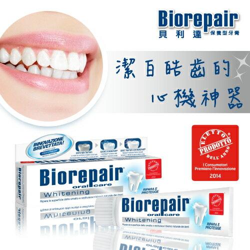 亮白修護牙膏x10-75ml+『 贈 抗敏感牙膏15ml x6+刷樂牙刷x1(支) 』【貝利達】義大利原裝進口 1