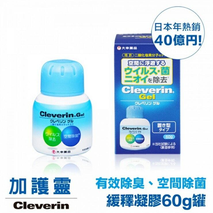 【預購4月底】大幸藥品 日本Cleverin 加護靈抗菌緩釋凝膠(60g/罐)