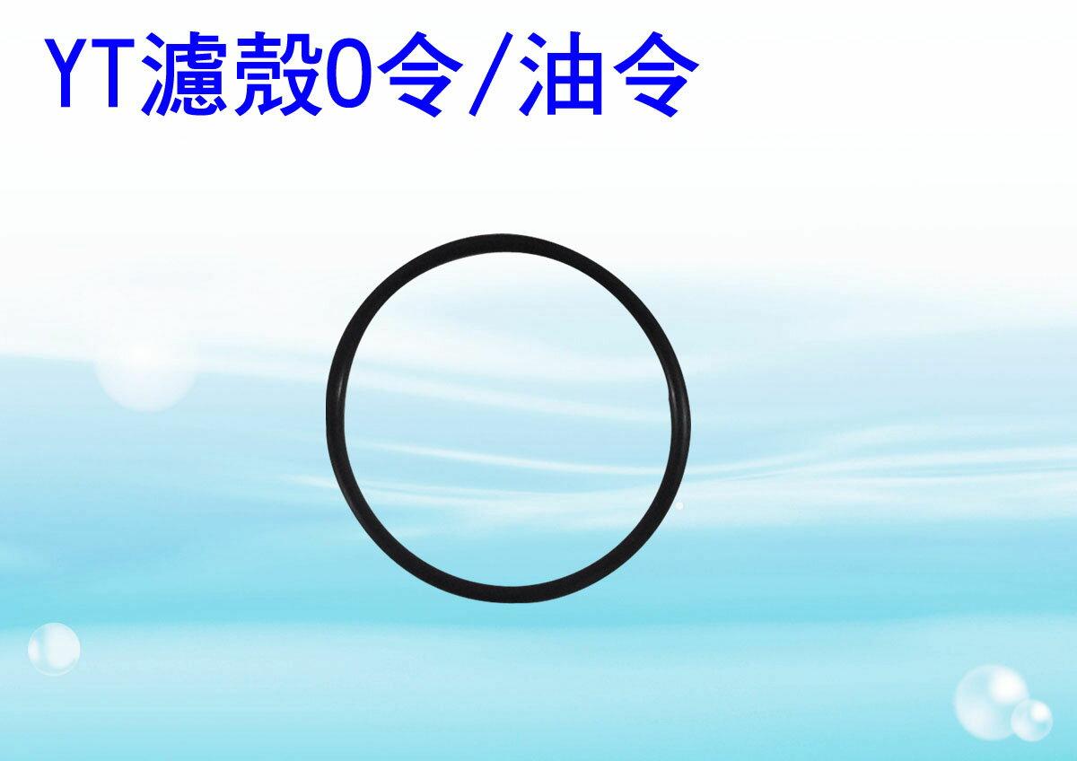 《配件》YT濾殼止水墊圈/O令/由令/油令