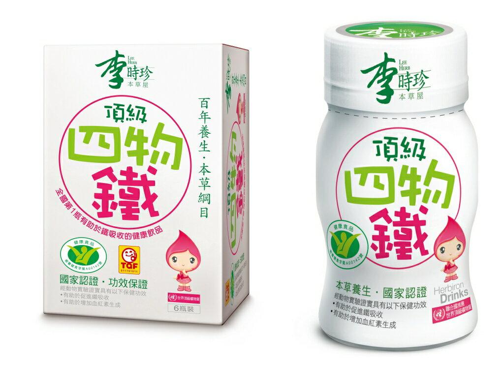 【康健天地】李時珍。四物鐵飲品系列