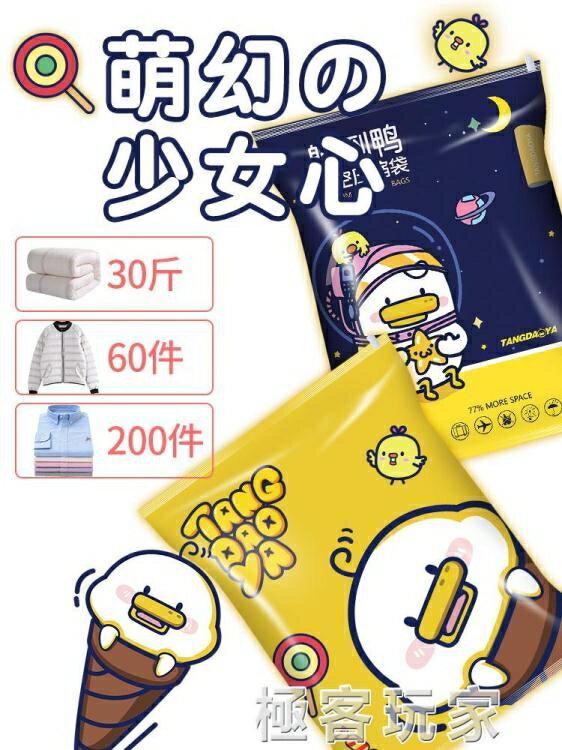 被子收納袋子特大真空壓縮袋加厚耐用家用大號裝棉被神器抽的打包ATF~ 春季新品特惠
