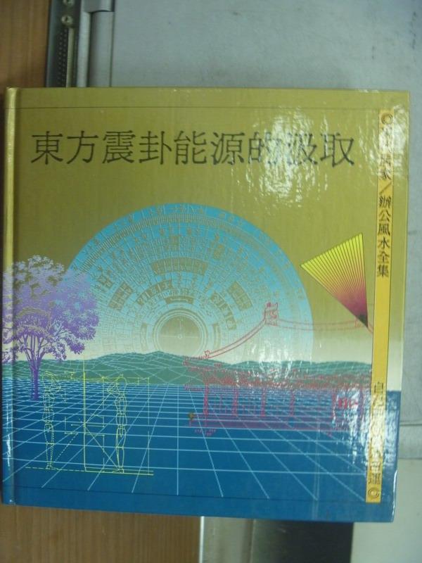 【書寶二手書T9/命理_OMG】東方震卦能源的汲取_1986年