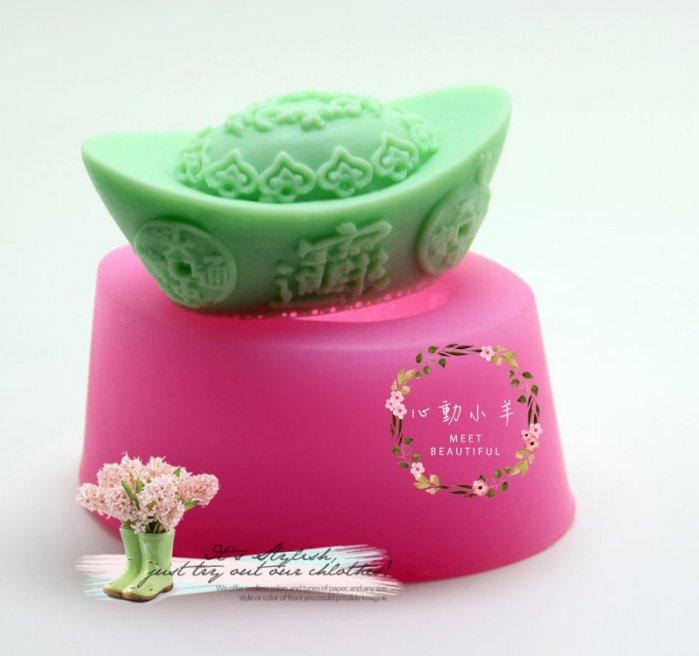 心動小羊^^DIY手工皂工具矽膠模具肥皂香皂模型矽膠皂模藝術皂模具金元寶(單孔)