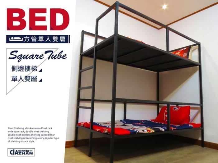 ?空間特工?3尺單人雙層床架 30mm方管 側邊樓梯 雙人床 上下床 組合床 床組