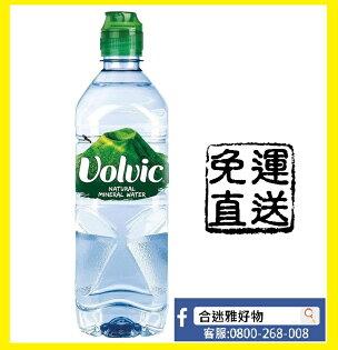 【免運直送】富維克Volvic礦泉水750ml(12瓶箱)*限量運動瓶*【合迷雅好物商城】