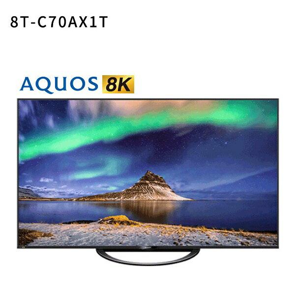 SHARP 夏普 70吋 8T-C70AX1T AQUOS 真8K液晶電視 日本製