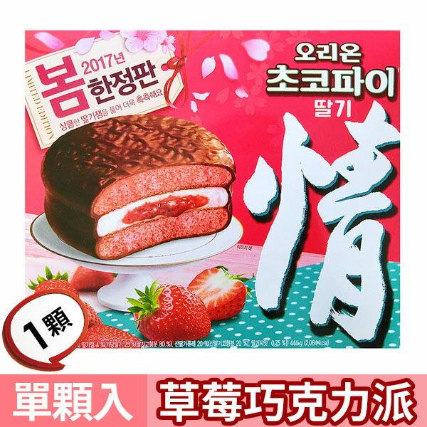 韓國限定 ORION 好麗友 情 草莓巧克力派 (1入) 37g 草莓 巧克力 草莓派 蛋糕 草莓蛋糕【AN SHOP】