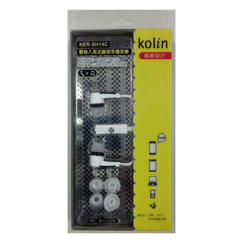 小玩子 kolin 耳機 造型設計 線控 密閉 附耳塞 迷你控制鍵 KER-SH14C