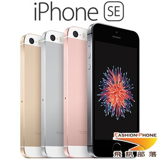 【64G】Apple iPhone SE 4吋智慧型手機 - 贈保護貼+觸控筆