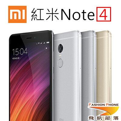 【3GB/64GB 】紅米 Note 4  十核心 5.5吋智慧型手機 - 贈保護貼