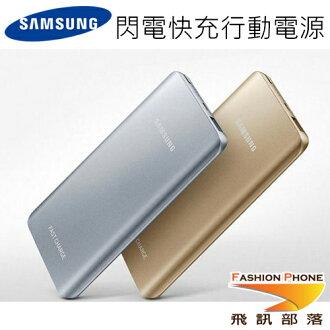 Samsung 原廠5200mAh 閃電快充行動電源 EB-PN920-2色