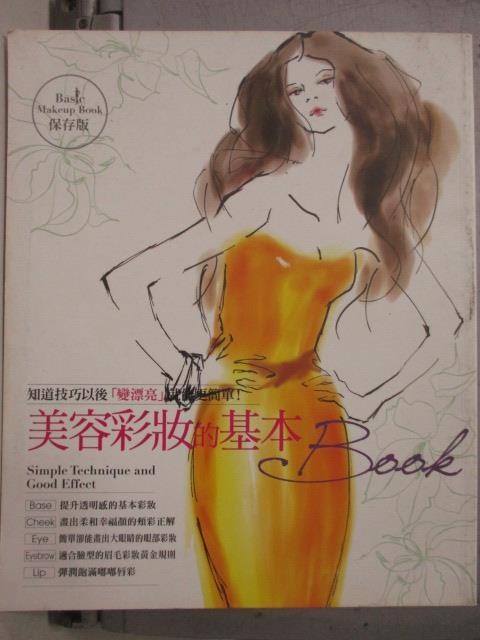 【書寶二手書T6/美容_XAO】知道技巧以後變漂亮就能更簡單-美容彩妝的基本BOOK_竹輪理惠