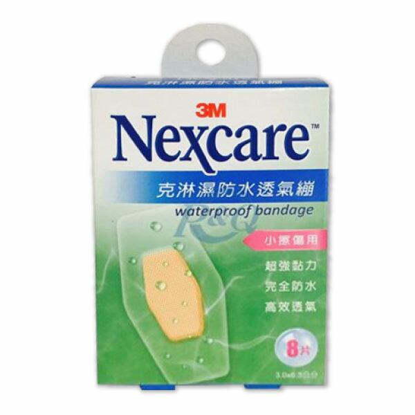 專品藥局 3M Nexcare 克淋濕防水透氣繃 (滅菌) 小擦傷用 (3.06x6.3cm) 8片 【2001661】