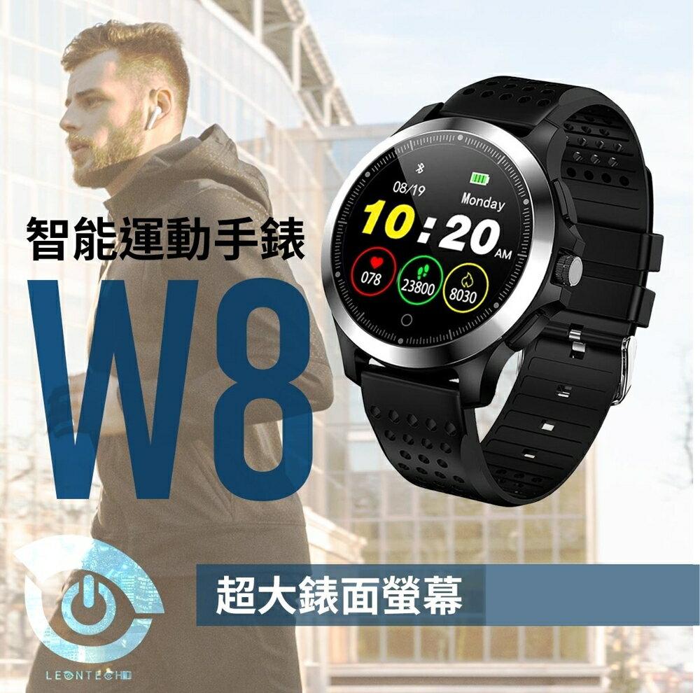 SDWatchW8 智能手錶 多種運動模式 LINE訊息提醒 心律睡眠偵測 IP67防水 皮革款 0