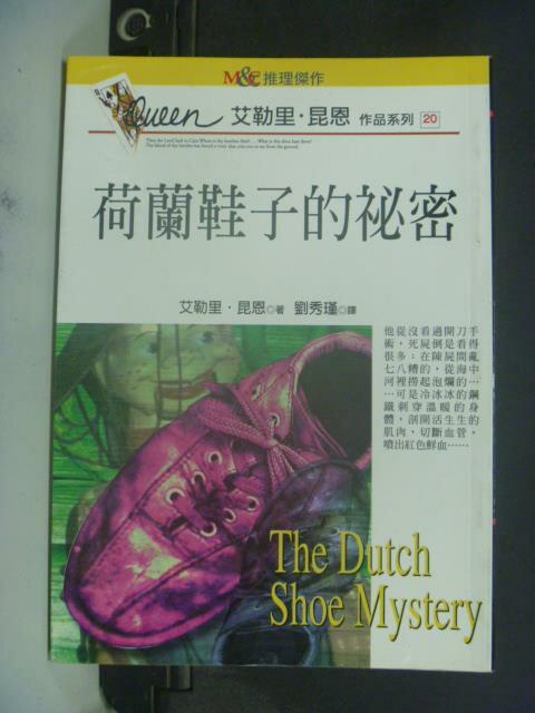 【書寶二手書T5/一般小說_KIG】荷蘭鞋子的祕密_劉秀玲, 艾勒里.昆恩