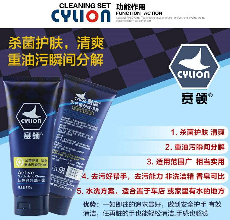 【意生】香港賽領CYLION 活性磨砂洗手膏 黑手專用洗手粉洗手乳洗手劑去汙劑 太陽福士工寶潔品黑珍珠可參考