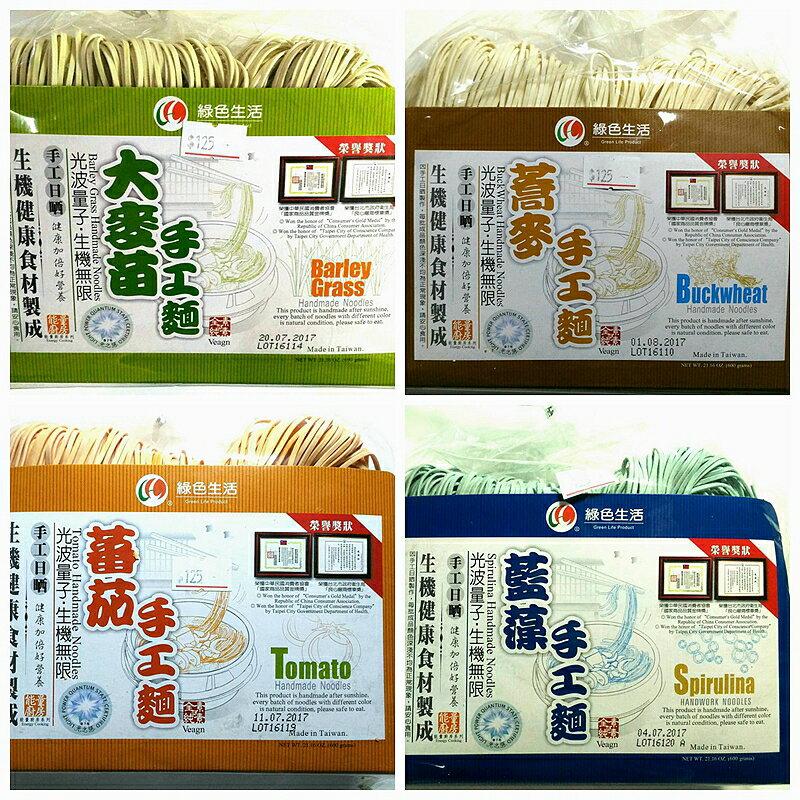 綠色 生機藍藻  生機蕎麥  生機蕃茄  生機大麥苗 麵 600g  包