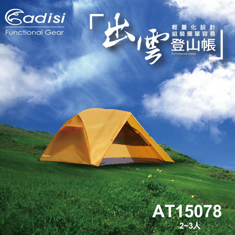 【露營趣】中和 ADISI 出雲登山帳 AT15078 2~3人帳篷 鋁合金營柱防水3000mm