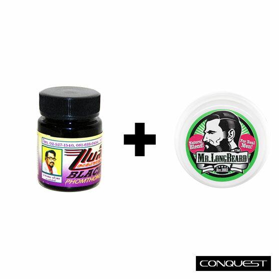 【 CONQUEST 】BLACK PHOMTHONG 育鬍膏 + Mr.Longbeard 大鬍膏 針對鬍子、眉毛、鬢角生長 育鬍優惠組