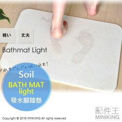 【配件王】日本代購 日本製 Soil 珪藻土 Bath Mat Light 吸水腳踏墊 硅藻土吸水墊 快乾地墊 輕薄型