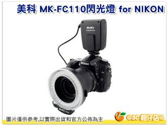 美科 Meike MK-FC110 MK FC110 微距閃光燈 環形燈 閃光燈 外接閃燈 環形閃光燈 for NIKON 公司貨