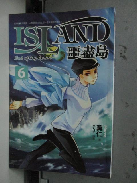 【書寶二手書T1/一般小說_LQM】噩盡島6_莫仁