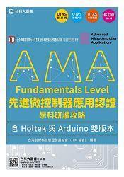 AMA Fundamentals Level先進微控制器應用認證學科研讀攻略含Holtek與Arduino雙版本-修訂版