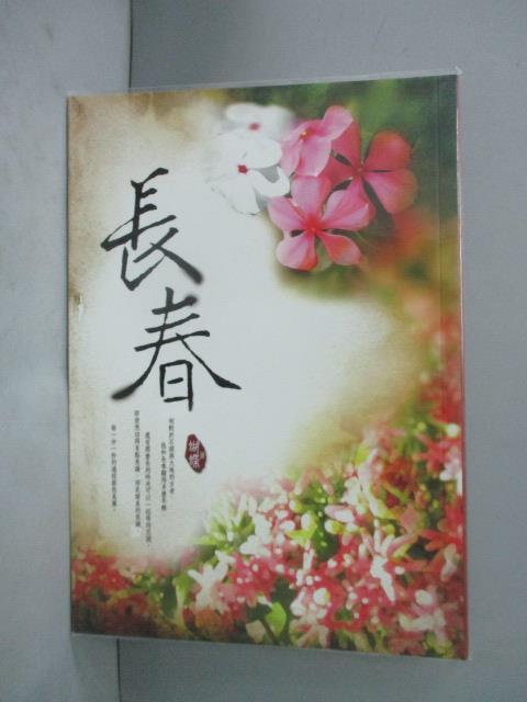 ~書寶 書T8/一般小說_LNP~長春_蝴蝶