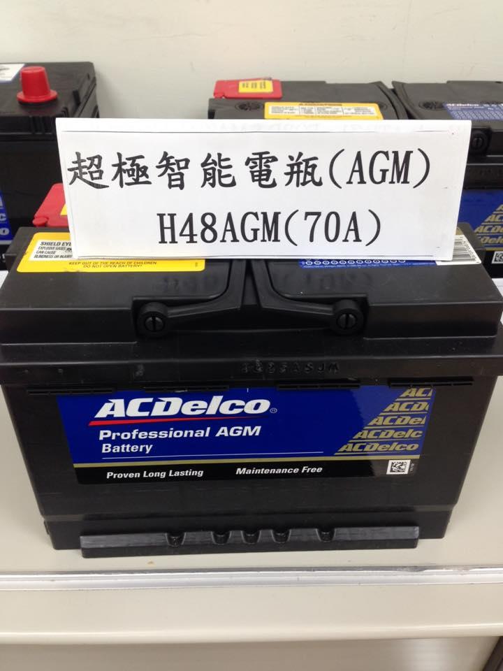 H48 AGM (70安培)免加水汽車電池
