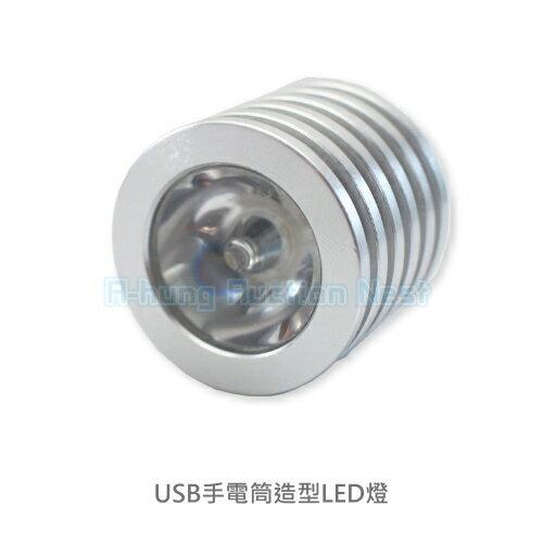 【A-HUNG】USB手電筒造型LED燈 LED隨身燈 電腦燈 USB燈 小夜燈 可搭配行動電源 探照燈工作燈 手電筒