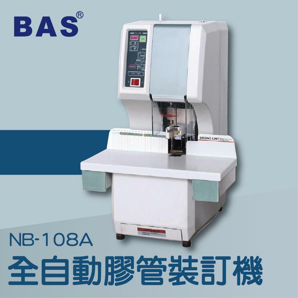 事務機推薦-BAS NB-108A 全自動膠管裝訂機[壓條機/打孔機/包裝紙機/適用金融產業/技術服務/印刷]