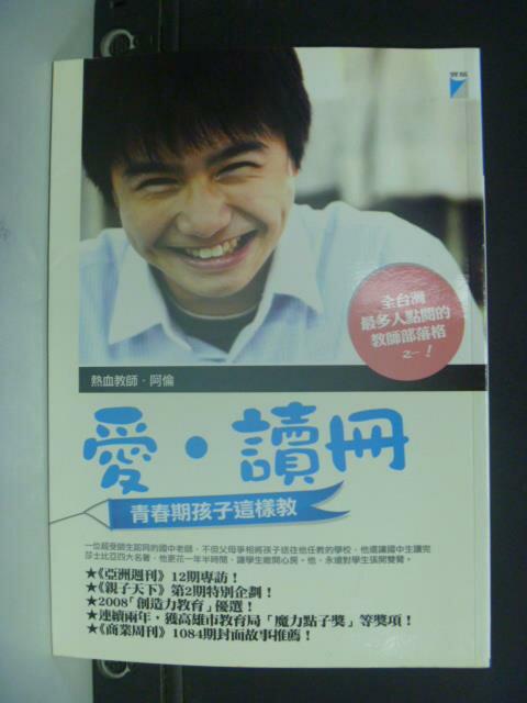 【書寶二手書T6/親子_OIC】愛.讀冊:青春期孩子這樣教_阿倫